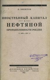 Иностранный капитал в нефтяной промышленности России (1874-1917).