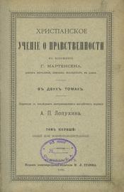 Христианское учение о нравственности. 2 тома в 1 книге