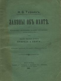 Законы об охоте. Критическое исследование русских охотничьих законоположений