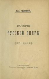 История русской оперы (1735-1900 г.)