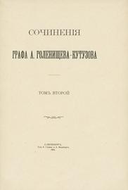 Сочинения графа А. Голенищева-Кутузова. В 3 томах