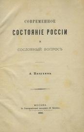 Современное состояние России и сословный вопрос