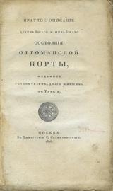 Краткое описание древнейшего и новейшего состояния Оттоманской Порты, изданное сочинителем, долго жившим в Турции