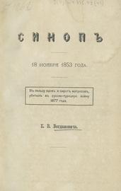 Синоп. 18 ноября 1853 года