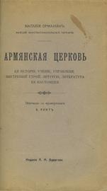 Армянская церковь. Ее история, учение, управление, внутренний строй, литургия, литература, ее настоящее