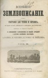 Всеобщее землеописание. В 3-х томах