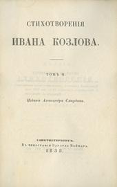 Стихотворения Ивана Козлова. Два тома в одной книге