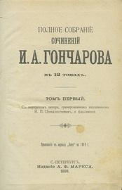 Полное собрание И. А. Гончарова в 12-ти томах
