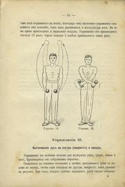 Силач. Самоучитель к развитию силы и мускулов. Упражнения с гирями и приборами на основании принципов здоровья и красоты. С 82 рис. в тексте