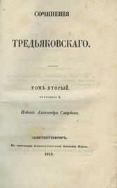 Сочинения Тредьяковского. В 3 т.