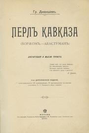 Перл Кавказа (Боржом – Абастуман). Впечатления и мысли туриста