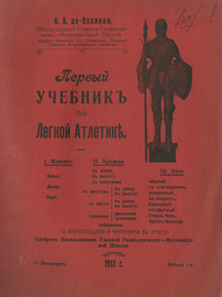 Первый учебник по легкой атлетике