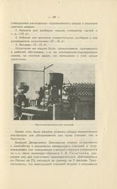 Вологодский молочно-хозяйственный институт, его история и современное состояние. К 15-летию его существования