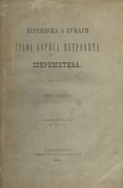 Переписка и бумаги графа Бориса Петровича Шереметева. 1704–1722 г.