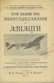 Краткий популярный очерк воздухоплавания и авиации