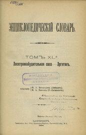 Энциклопедический словарь. В 86 т. Комплект.