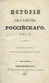 История Государства Российского. Полный комплект в 12-ти томах
