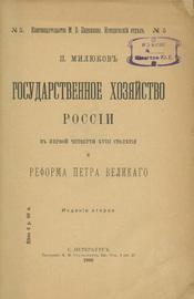 Государственное хозяйство России в первой четверти XVIII столетия и реформа Петра Великого