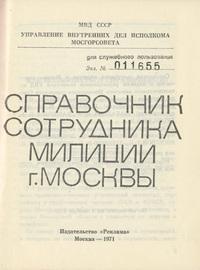 Справочник сотрудника милиции г. Москвы