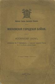 Московские городские бойни. Исторический очерк