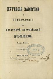 Путевые заметки и впечатления по Западной Сибири