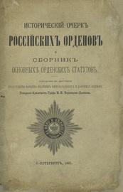 Исторический очерк российских орденов и сборник основных орденских статутов