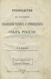Руководство к изучению сельскохозяйственных и промышленных сил России