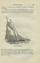Руководство к гребле и парусному плаванию, с приложением о купанье