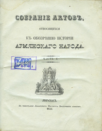 Собрание актов, относящихся к обозрению истории армянского народа. В 3 частях