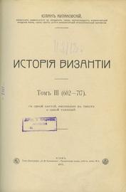 История Византии. В 3-х томах.