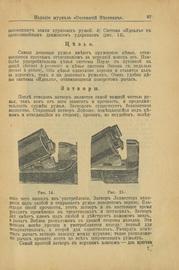 Календарь охотника, рыболова и спортсмена на 1912 г.