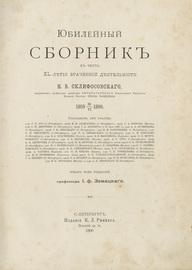 Юбилейный сборник в честь XL-летия врачебной деятельности Н.В. Склифосовского. 1859-1899