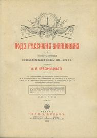 Под русским знаменем. Повесть-хроника Освободительной войны 1877-1878 гг.