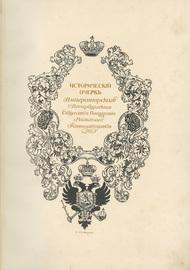 Исторический очерк деятельности Императорского С.-Петербургского Общества поощрения рысистого коннозаводства. 1861-1911