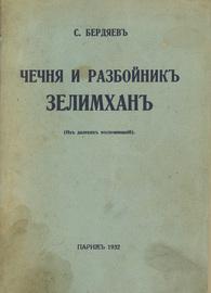 Чечня и разбойник Зелимхан