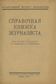 Справочная книжка журналиста