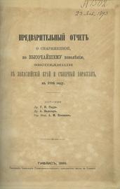Предварительный отчет о снаряженной, по высочайшему повелению, экспедиции в Закаспийский край и Северный Хорассан, в 1886 году