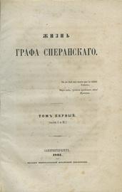 Жизнь графа Сперанского. Два тома в одной книге