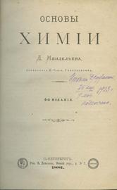 Основы химии. В 2-х томах