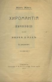 Хиромантия (хирософия), или Наука о руке