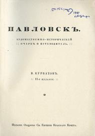 Павловск. Художественно-исторический очерк и путеводитель