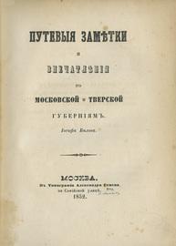 Путевые заметки и впечатления по Московской и Тверской губерниям