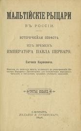 Мальтийские рыцари в России. Историческая повесть из времен Императора Павла Первого