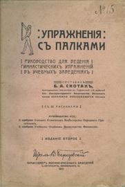 Упражнения с палками. Руководство для ведения гимнастических упражнений в учебных заведениях. С 62 рисунками