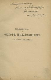 Розыскные дела о Федоре Шакловитом и его сообщниках. Полный комплект
