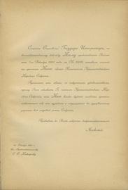 Кронштадтское морское собрание. 1802-1902 гг