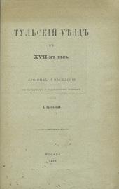 Тульский уезд в XVII веке. Его вид и население по писцовым и переписным книгам