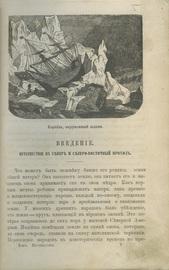 Путешествия и открытия второй Гринельской экспедиции в северные полярные страны для отыскания сэра Джона Франклина, совершенные в 1853, 1854 и 1855 годах под начальством д-ра Е.К. Кэна.