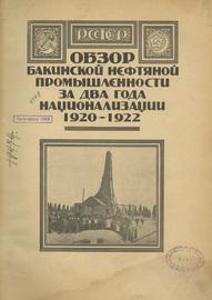 Обзор Бакинской нефтяной промышленности за два года национализации. 1920-1922