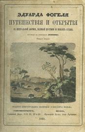 Путешествия и открытия доктора Эдуарда Фогеля в Центральной Африке, Великой пустыне и землях Судана. С приложением краткого жизнеописания Фогеля